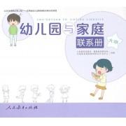 幼儿园与家庭联系册(大班)
