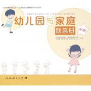 幼儿园与家庭联系册(小班)
