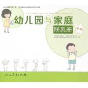 幼儿园与家庭联系册(中班)