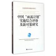 中国雨露计划实施综合评价及新对策研究/经济学学术前沿书系