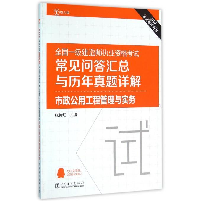 市政公用工程管理与实务(2016全国一级建造师执业资格考试常见问答汇总与历年真题详解)