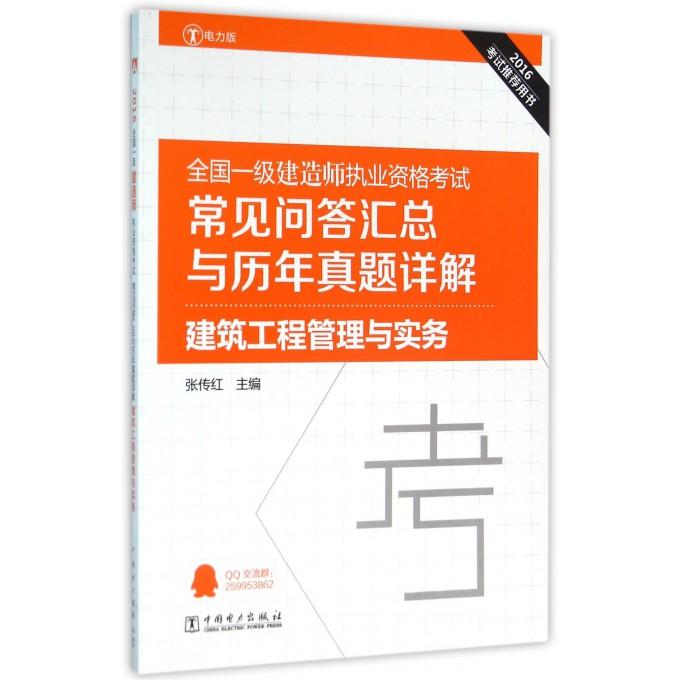 建筑工程管理与实务(2016全国一级建造师执业资格考试常见问答汇总与历年真题详解)