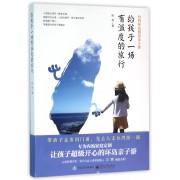 给孩子一场有温度的旅行(台湾环岛创意亲子游)