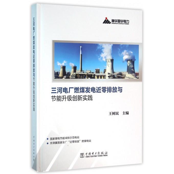 三河电厂燃煤发电近零排放与节能升级创新实践(精)