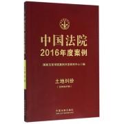中国法院2016年度案例(土地纠纷含林地纠纷)