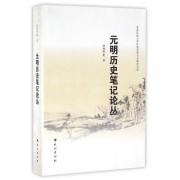 元明历史笔记论丛/青海民族大学民族学博士点建设文库