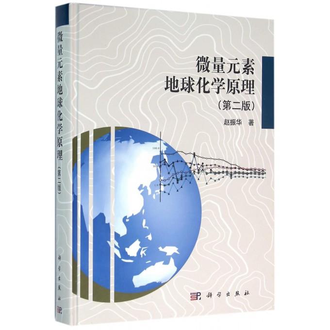 微量元素地球化学原理(第2版)(精)