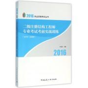 二级注册结构工程师专业考试考前实战训练/2016执业资格考试丛书