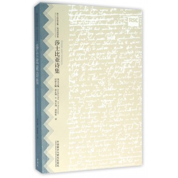 莎士比亚诗集(英汉双语本)/莎士比亚全集