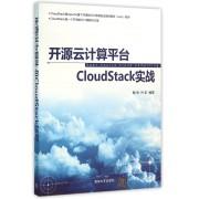 开源云计算平台CloudStack实战