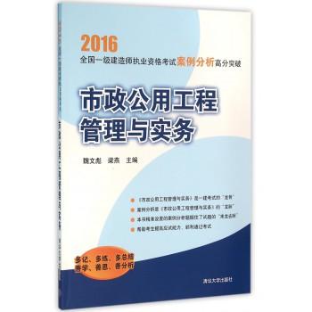 市政公用工程管理与实务(2016全国一级建造师执业资格考试案例分析高分突破)