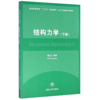 结构力学(下土木工程类系列教材普通高等教育十三五)