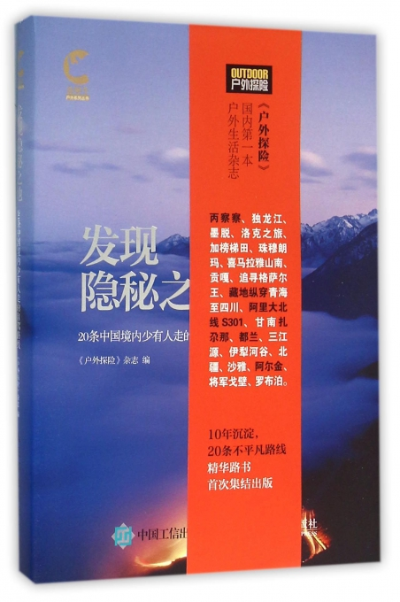 发现隐秘之地(20条中国境内少有人走的自驾路线)/金犀牛户外系列丛书