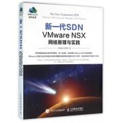新一代SDN(VMware NSX网络原理与实践)/vmware技术丛书