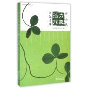浙江青年活力作家作品选/新荷计划首辑文丛