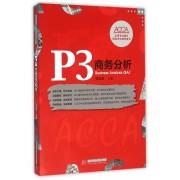 P3商务分析(ACCA全球考试通关顶级中文辅导用书)