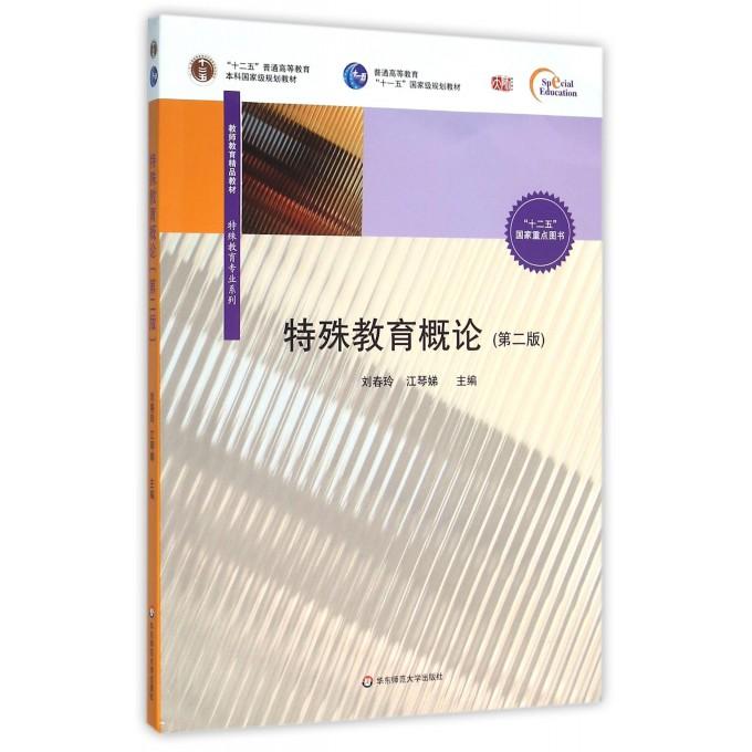 特殊教育概论(第2版十二五普通高等教育本科国家级规划教材)/特殊教育专业系列