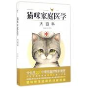 猫咪家庭医学大百科(精)