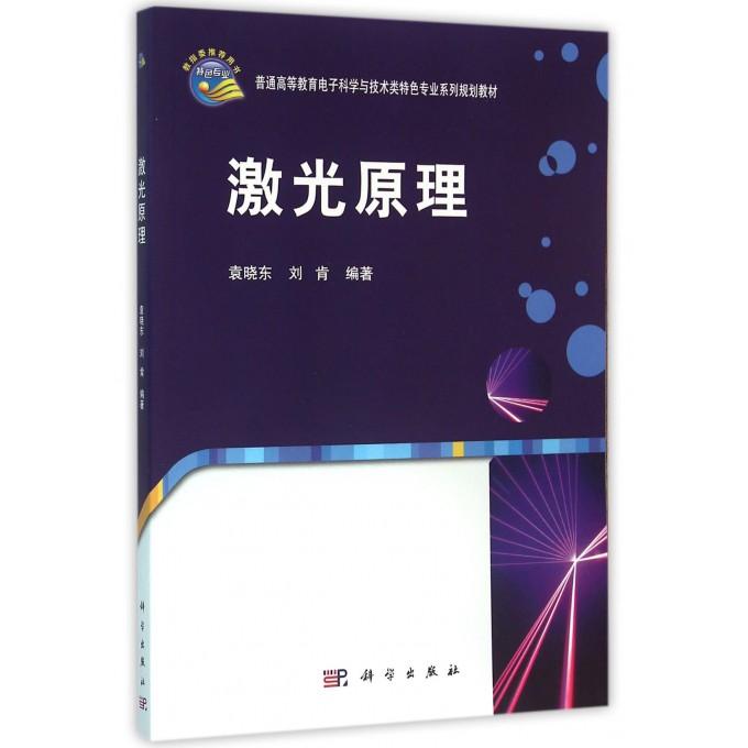 激光原理(普通高等教育电子科学与技术类特色专业系列规划教材)