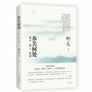 乡关何处(故乡故人故事)(精)