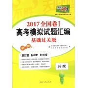 物理(2017全国卷Ⅰ基础过关版)/高考模拟试题汇编