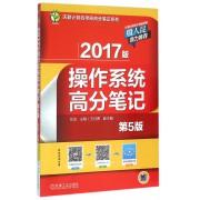 2017版操作系统高分笔记(第5版)/天勤计算机考研高分笔记系列
