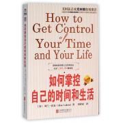 如何掌控自己的时间和生活(升级版)