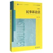 民事诉讼法(第4版普通高等教育法学精品教材)