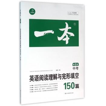 英语阅读理解与完形填空150篇(中考第8版)/一本