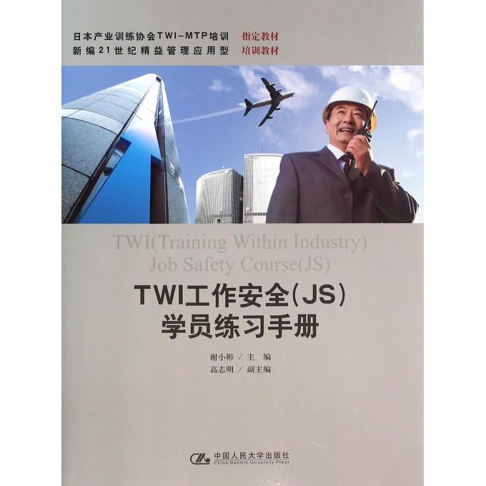 TWI工作安全<JS>学员练习手册(日本产业训练协会TWI-MTP培训指定教材新编21世纪精益管理应用型培训教材)