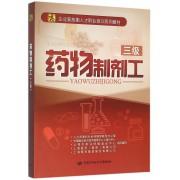 药物制剂工(三级企业高技能人才职业培训系列教材)