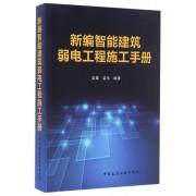 新编智能建筑弱电工程施工手册