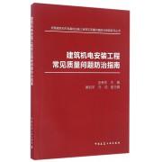 建筑机电安装工程常见质量问题防治指南/房屋建筑和市政基础设施工程常见质量问题防治指南系列丛书