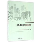 绿色建筑技术实施指南