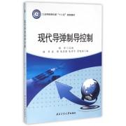 现代导弹制导控制(工业和信息化部十二五规划教材)