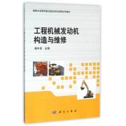 工程机械发动机构造与维修(国家示范院校重点建设项目成果系列教材)