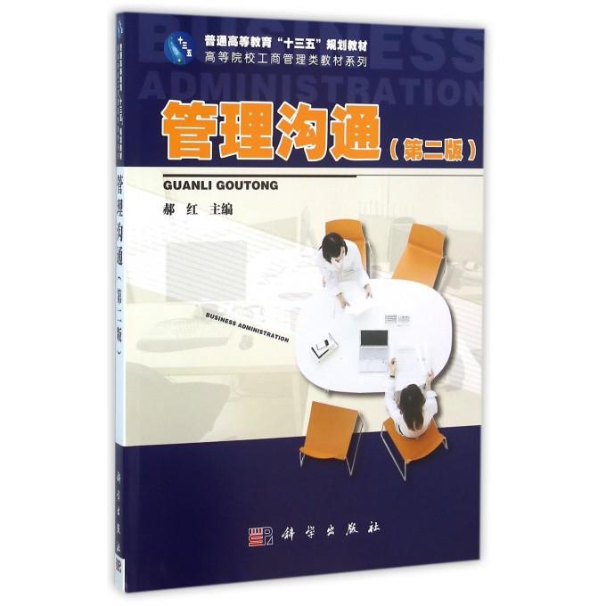 管理沟通(第2版普通高等教育十三五规划教材)/高等院校工商管理类教材系列