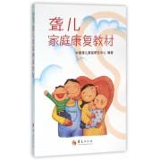 聋儿家庭康复教材