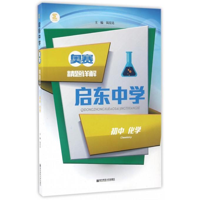 初中化学(启东中学奥赛精题详解)