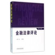 金融法律评论(第6卷)
