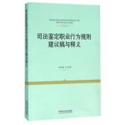 司法鉴定职业行为规则建议稿与释义