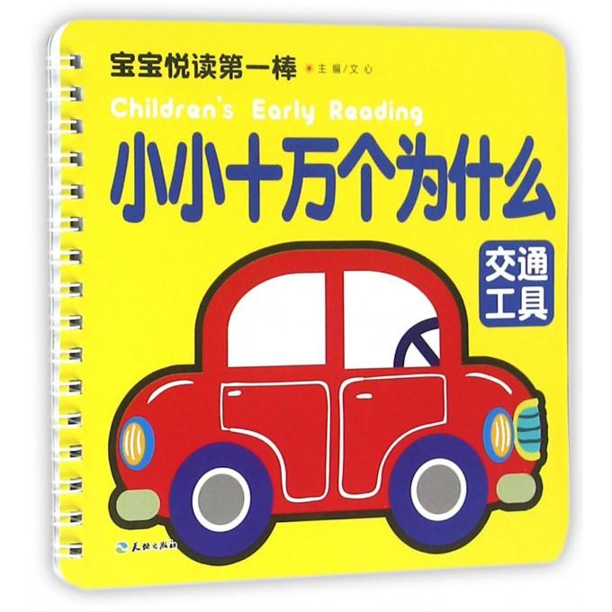 小小十万个为什么(交通工具)/宝宝悦读第一棒