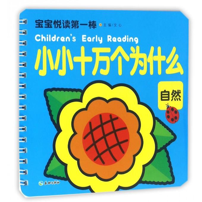小小十万个为什么(自然)/宝宝悦读第一棒