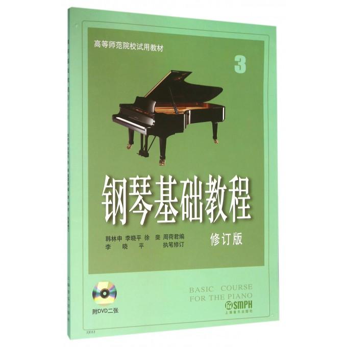 钢琴基础教程(附光盘3修订版高等师范院校试用教材)