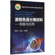 液相色谱分离材料--制备与应用(精)
