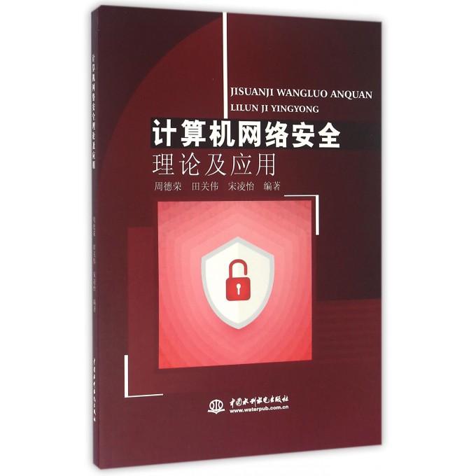 计算机网络安全理论及应用