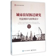 城市房屋拆迁研究(利益博弈与政策设计)