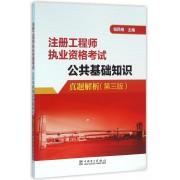 公共基础知识真题解析(第3版注册工程师执业资格考试)