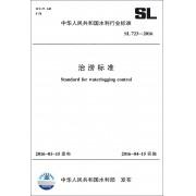 治涝标准(SL723-2016)/中华人民共和国水利行业标准
