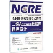 二级Access数据库程序设计(附光盘无纸化考试专用全国计算机等级考试教程)